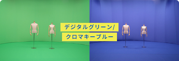 デジタルグリーン/クロマキーブルー