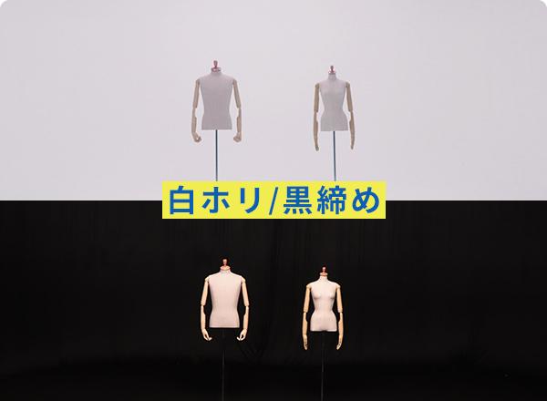 白ホリ/黒締め